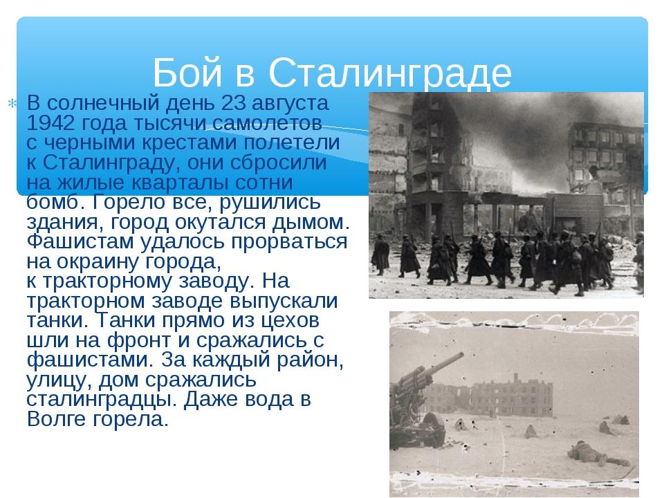 В солнечный день 23августа 1942года тысячи самолетов счерными крестами пол...