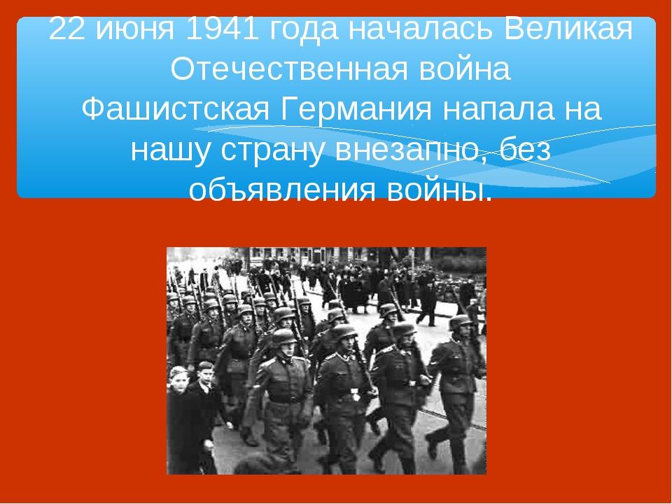 22 июня 1941 года началась Великая Отечественная война Фашистская Германия на...