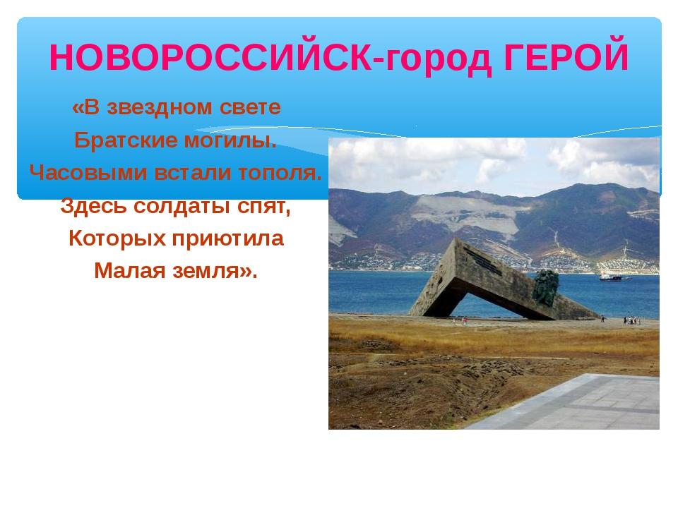 НОВОРОССИЙСК-город ГЕРОЙ «В звездном свете Братские могилы. Часовыми встали т...