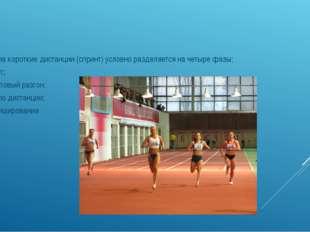 Бег на короткие дистанции (спринт) условно разделяется на четыре фазы: Старт;