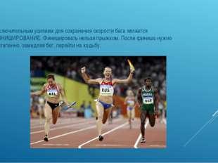 Заключительным усилием для сохранения скорости бега является ФИНИШИРОВАНИЕ. Ф