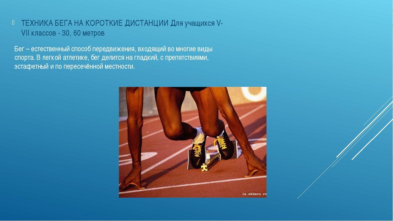 ТЕХНИКА БЕГА НА КОРОТКИЕ ДИСТАНЦИИ Для учащихся V-VII классов - 30, 60 метров...
