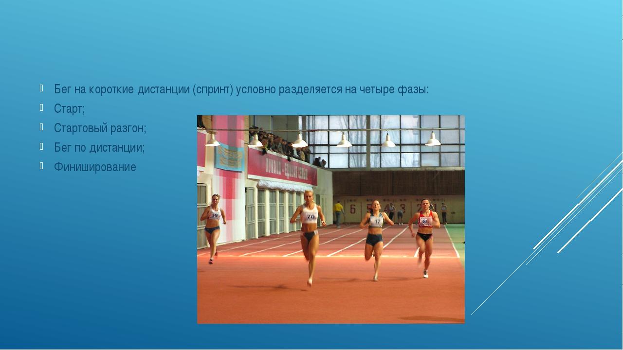 Бег на короткие дистанции (спринт) условно разделяется на четыре фазы: Старт;...
