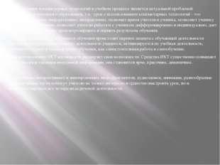 Использование компьютерных технологий в учебном процессе является актуальной