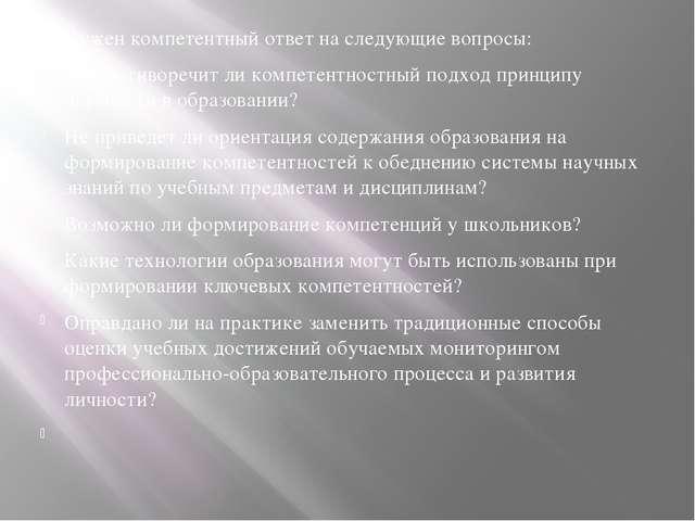 Нужен компетентный ответ на следующие вопросы: Не противоречит ли компетентно...