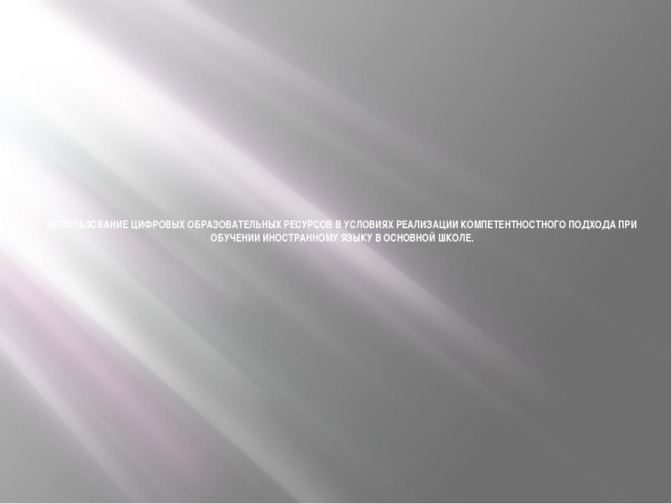 ИСПОЛЬЗОВАНИЕ ЦИФРОВЫХ ОБРАЗОВАТЕЛЬНЫХ РЕСУРСОВ В УСЛОВИЯХ РЕАЛИЗАЦИИ КОМПЕТЕ...