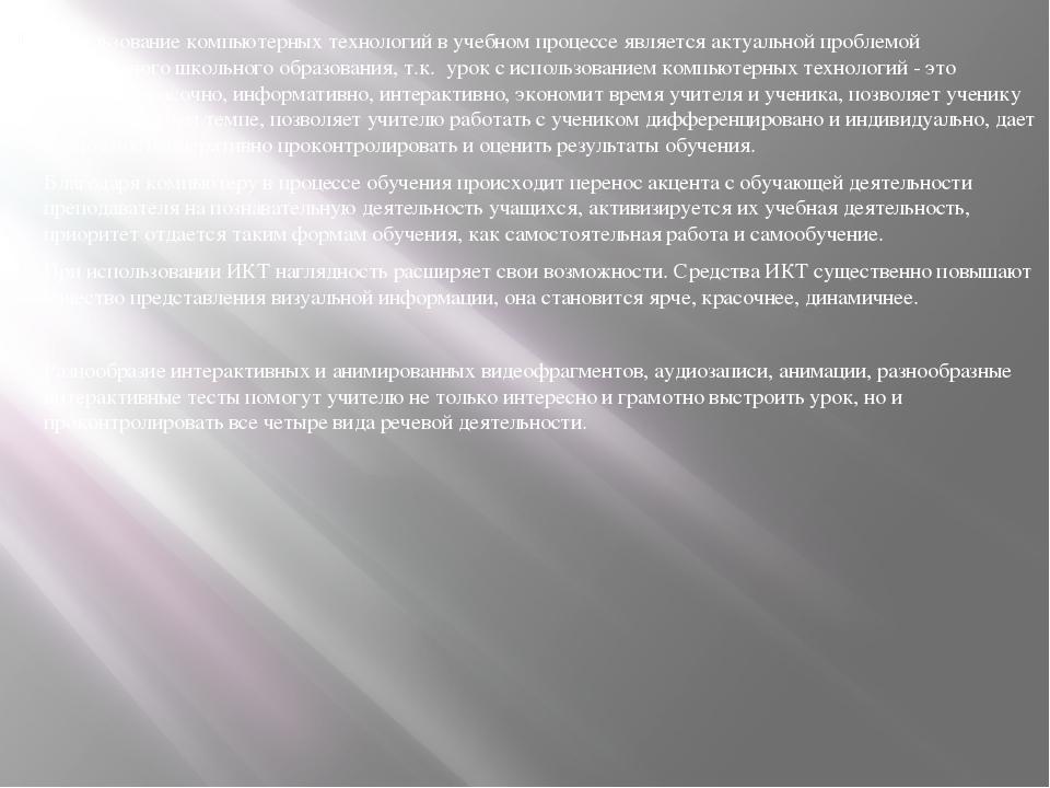 Использование компьютерных технологий в учебном процессе является актуальной...