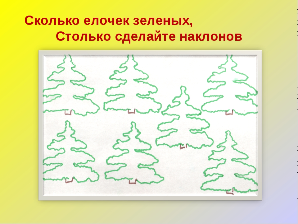 Сколько елочек зеленых, Столько сделайте наклонов