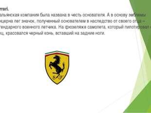 Ferrari. Итальянская компания была названа в честь основателя. А в основу эмб