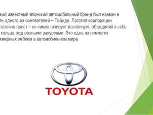 Самый известный японский автомобильный бренд был назван в честь одного из осн