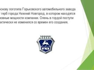 В основу логотипа Горьковского автомобильного завода лег герб города Нижний Н