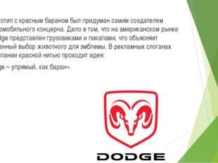 Логотип с красным бараном был придуман самим создателем автомобильного концер