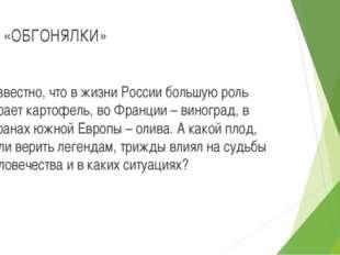 ТУР «ОБГОНЯЛКИ» Известно, что в жизни России большую роль играет картофель, в