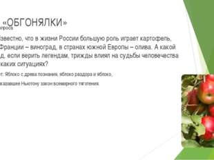 ТУР «ОБГОНЯЛКИ» № вопроса 1. Известно, что в жизни России большую роль играет