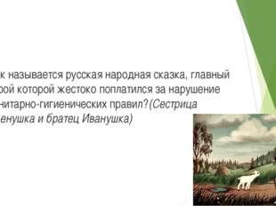 Как называется русская народная сказка, главный герой которой жестоко поплати