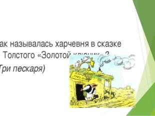 Как называлась харчевня в сказке А. Толстого «Золотой ключик»? (Три пескаря)
