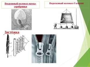 Водолазный колокол Галилея Воздушный колокол паука-серебрянки Застёжка