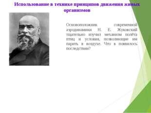Основоположник современной аэродинамики Н. Е. Жуковский тщательно изучил мех