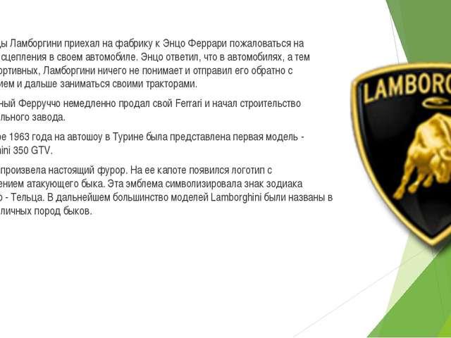 Однажды Ламборгини приехал на фабрику к Энцо Феррари пожаловаться на качество...
