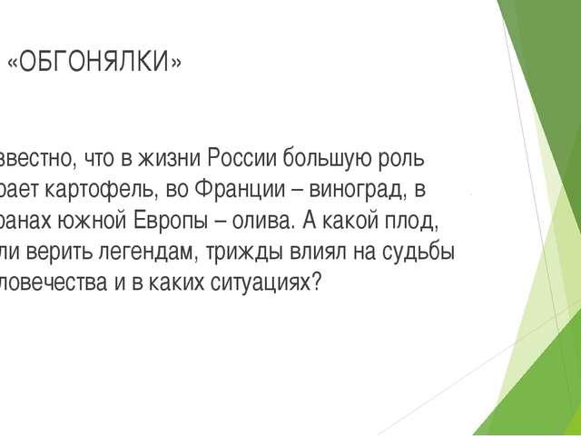 ТУР «ОБГОНЯЛКИ» Известно, что в жизни России большую роль играет картофель, в...