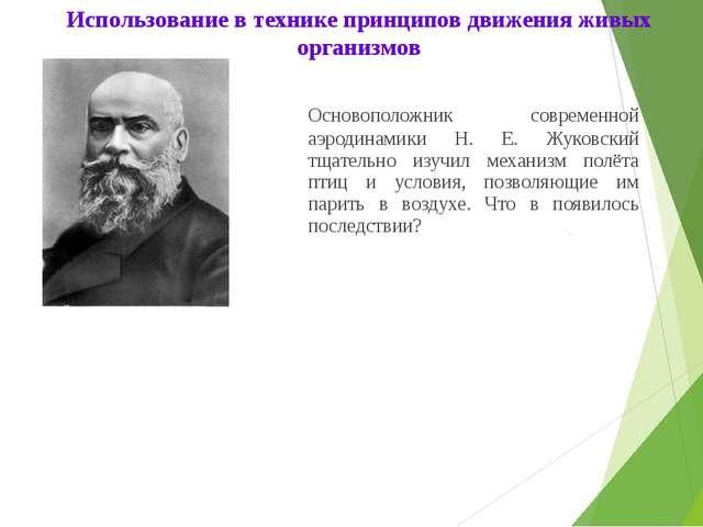 Основоположник современной аэродинамики Н. Е. Жуковский тщательно изучил мех...