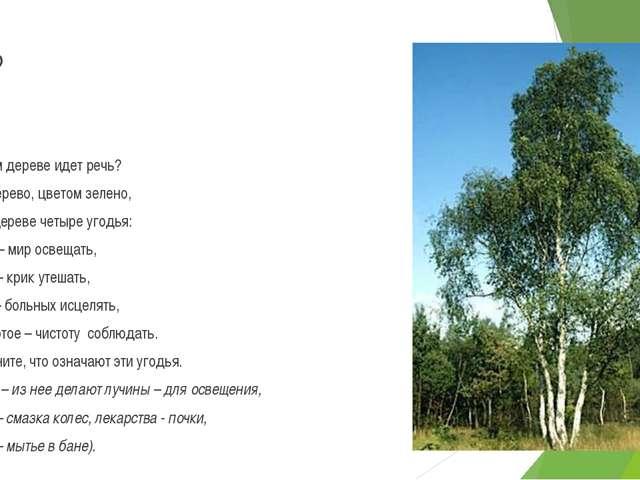 Что? -О каком дереве идет речь? Стоит дерево, цветом зелено, В этом дереве че...