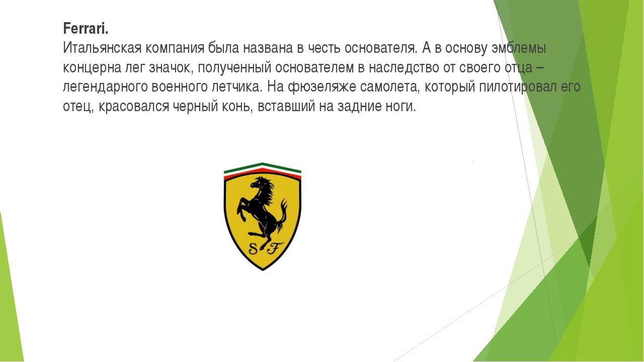 Ferrari. Итальянская компания была названа в честь основателя. А в основу эмб...