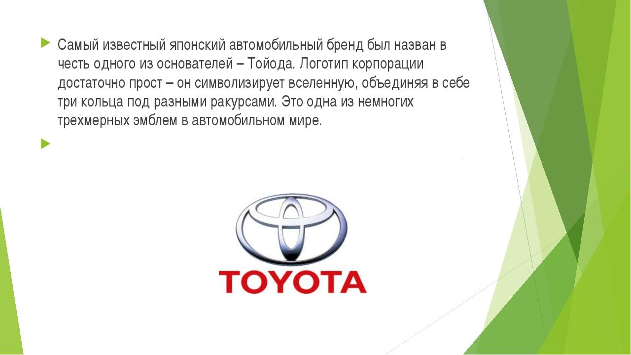Самый известный японский автомобильный бренд был назван в честь одного из осн...