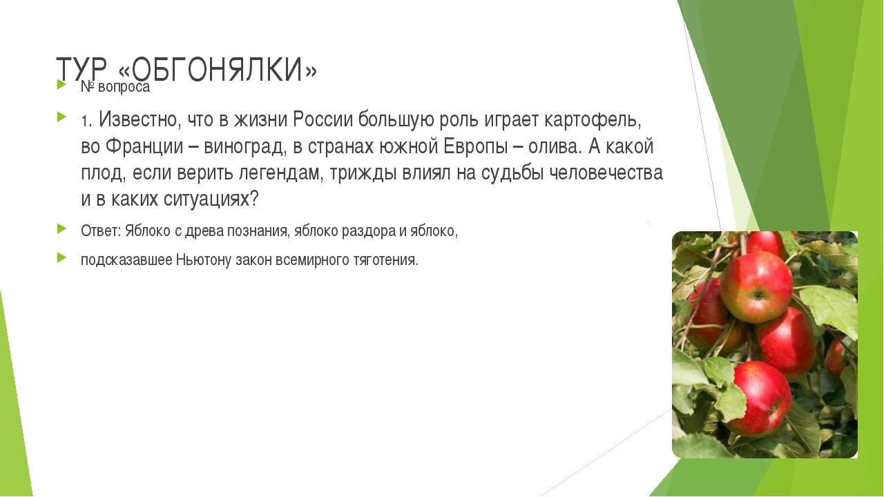 ТУР «ОБГОНЯЛКИ» № вопроса 1. Известно, что в жизни России большую роль играет...