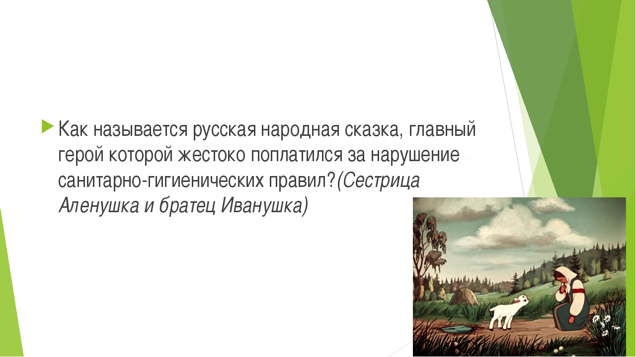 Как называется русская народная сказка, главный герой которой жестоко поплати...