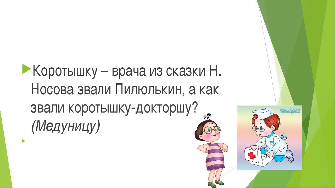 Коротышку – врача из сказки Н. Носова звали Пилюлькин, а как звали коротышку-...
