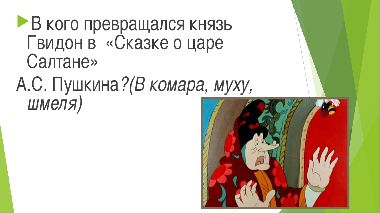 В кого превращался князь Гвидон в «Сказке о царе Салтане» А.С. Пушкина?(В ком...