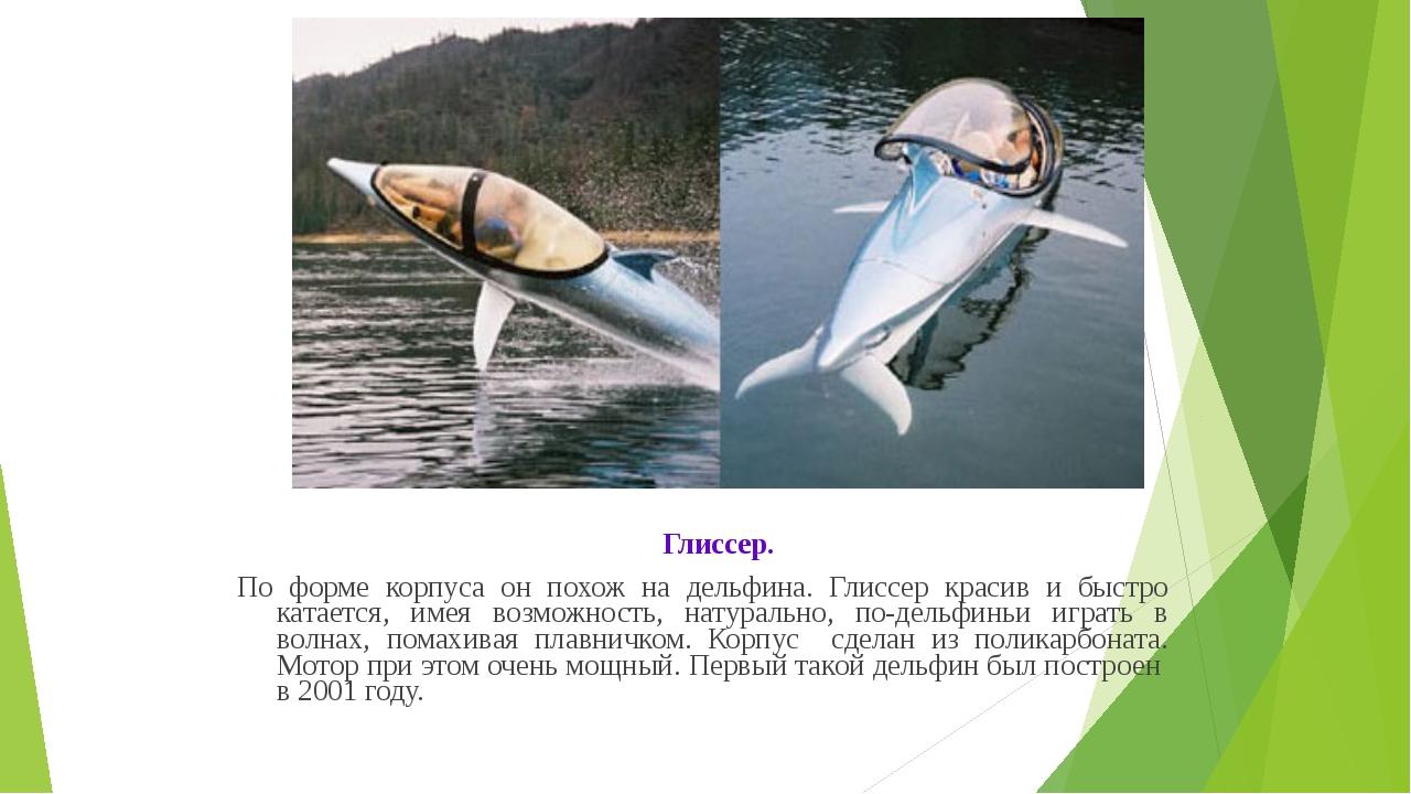 Глиссер. По форме корпуса он похож на дельфина. Глиссер красив и быстро ката...