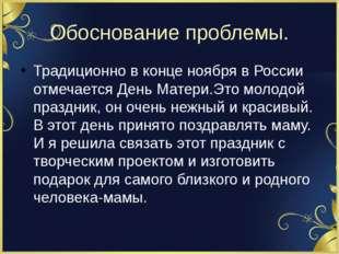 Обоснование проблемы. Традиционно в конце ноября в России отмечается День Мат