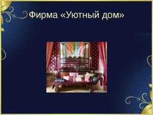 Фирма «Уютный дом»