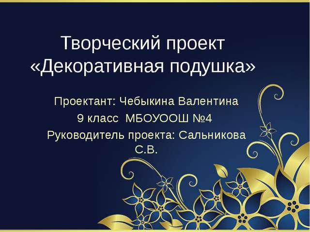 Творческий проект «Декоративная подушка» Проектант: Чебыкина Валентина 9 клас...