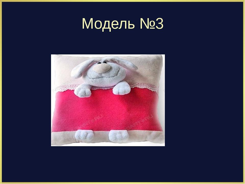 Модель №3