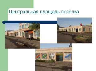 Центральная площадь посёлка