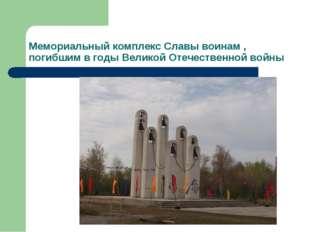 Мемориальный комплекс Славы воинам , погибшим в годы Великой Отечественной во