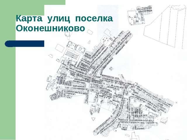 Карта улиц поселка Оконешниково