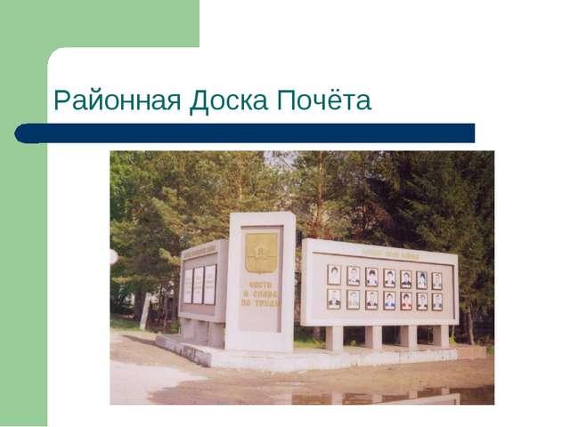 Районная Доска Почёта