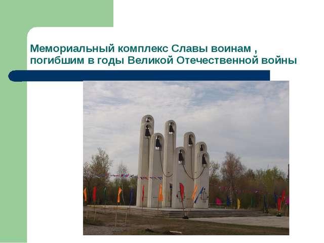 Мемориальный комплекс Славы воинам , погибшим в годы Великой Отечественной во...