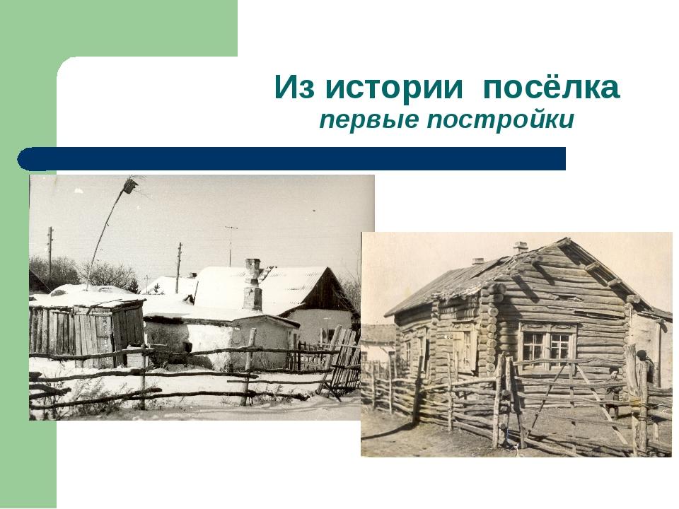Из истории посёлка первые постройки