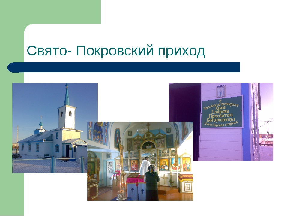 Свято- Покровский приход