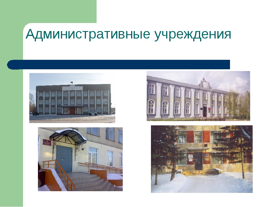 Административные учреждения