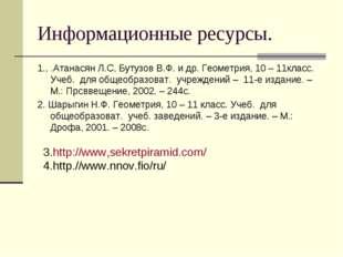 Информационные ресурсы. 1., .Атанасян Л.С, Бутузов В.Ф. и др. Геометрия, 10 –