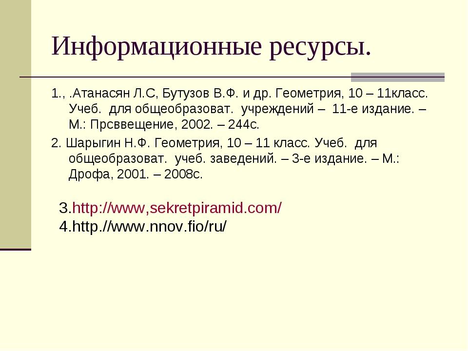Информационные ресурсы. 1., .Атанасян Л.С, Бутузов В.Ф. и др. Геометрия, 10 –...
