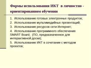 Формы использования ИКТ в личностно - ориентированном обучении 1. Использован