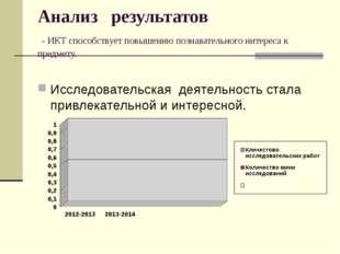 Анализ результатов - ИКТ способствует повышению познавательного интереса к пр