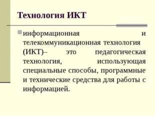 Технология ИКТ информационная и телекоммуникационная технология (ИКТ)– это пе